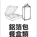海報-鋁箔包餐盒類