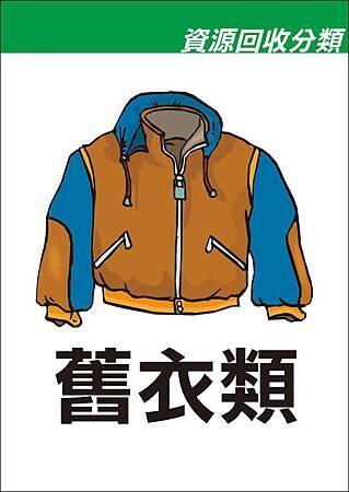 海報-舊衣類