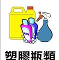 海報-塑膠瓶類