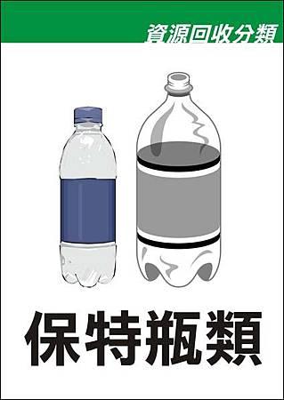 海報-保特瓶類