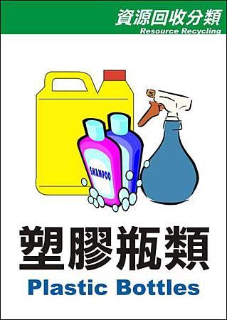 塑膠瓶類(中英版)