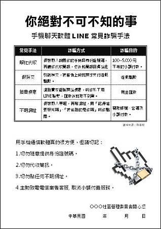 LINE詐騙公告01.jpg