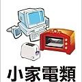 electric equipment.jpg