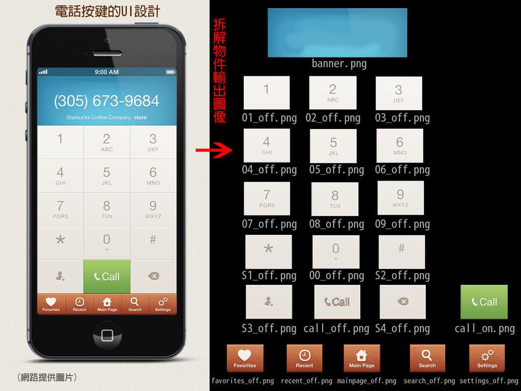 App-Screens拷貝.jpg