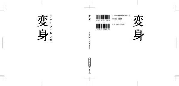 02変身_cover.jpg