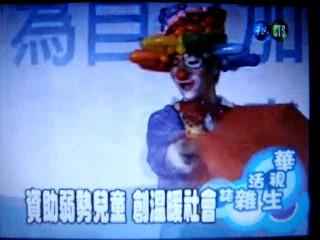 華視新聞,小丑表演
