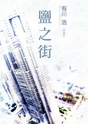 鹽之街中文版