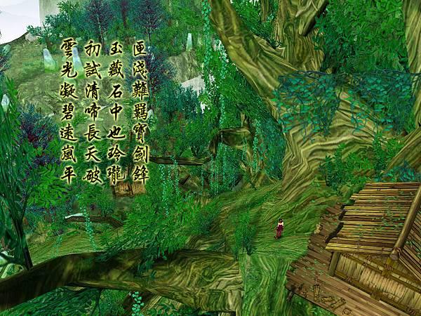 仙劍奇俠傳四