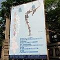 大型看板-雲門舞集0005.JPG