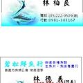 生魚片名片.jpg