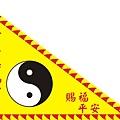 保福宮戰旗NEW (2).jpg