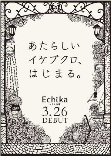 ECHIKA_ikebukuro.jpg