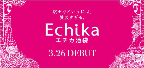 Echika池袋.jpg