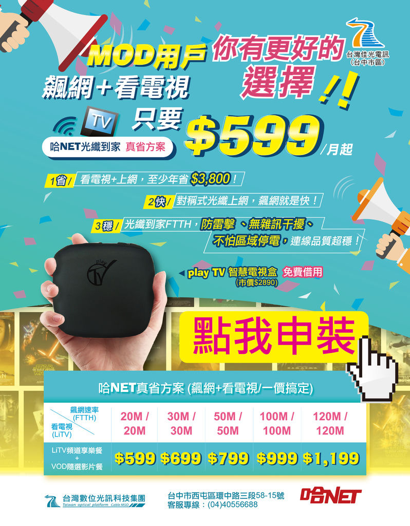 FTTH-LiTV Promotion-Web-1020-2017 (1).jpg