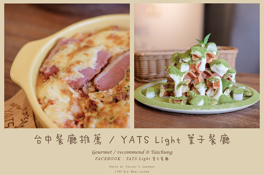 YATS葉子餐廳01.png