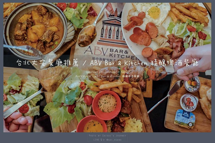 ABV Bar %26; Kitchen 精釀啤酒餐廳01.png