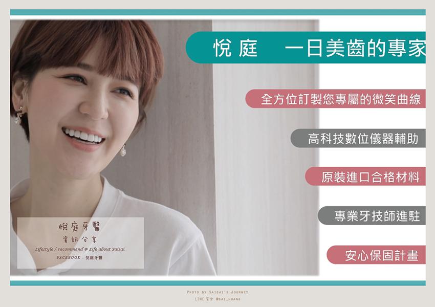 悅庭牙醫 02.png