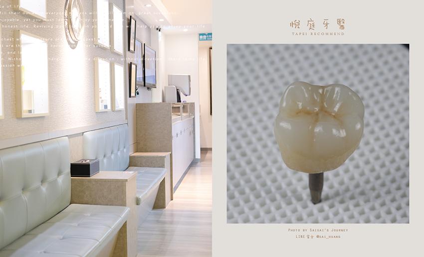 悅庭牙醫 01.png