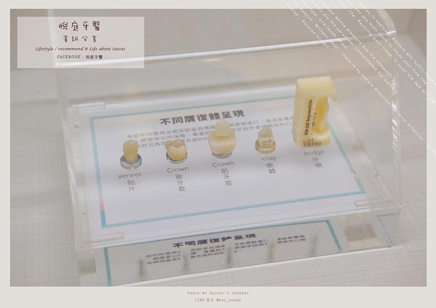 悅庭牙醫 03.png