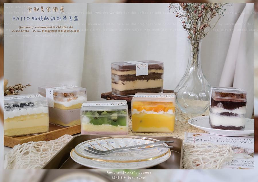 PATIO帕堤歐甜點夢享盒宅配甜點小蛋糕水果蛋糕 04.png