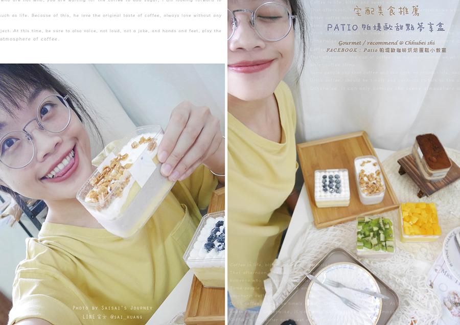 PATIO帕堤歐甜點夢享盒宅配甜點小蛋糕水果蛋糕 13.png