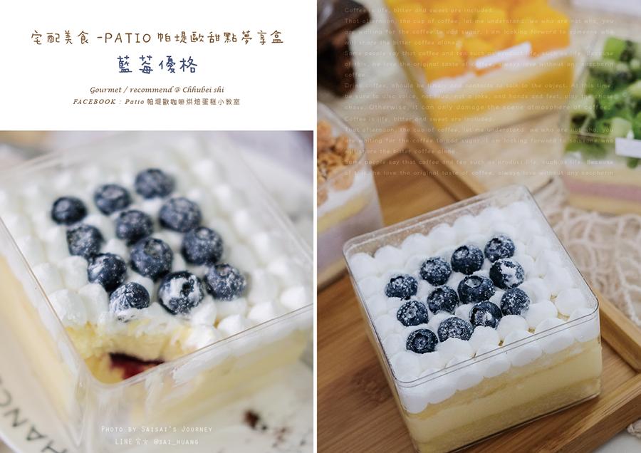 PATIO帕堤歐甜點夢享盒宅配甜點小蛋糕水果蛋糕 10.png