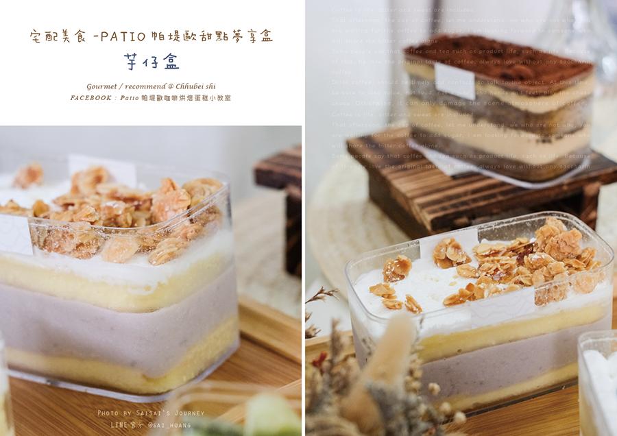 PATIO帕堤歐甜點夢享盒宅配甜點小蛋糕水果蛋糕 芋仔盒 11.png