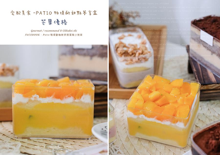PATIO帕堤歐甜點夢享盒宅配甜點小蛋糕水果蛋糕 芒果優格 08.png