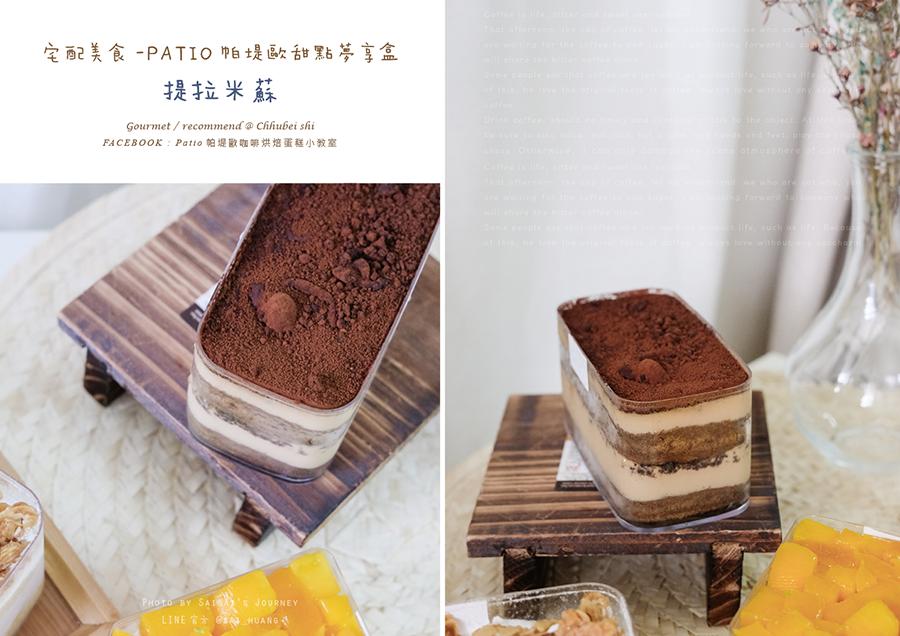 PATIO帕堤歐甜點夢享盒宅配甜點小蛋糕水果蛋糕 提拉米蘇 09.png