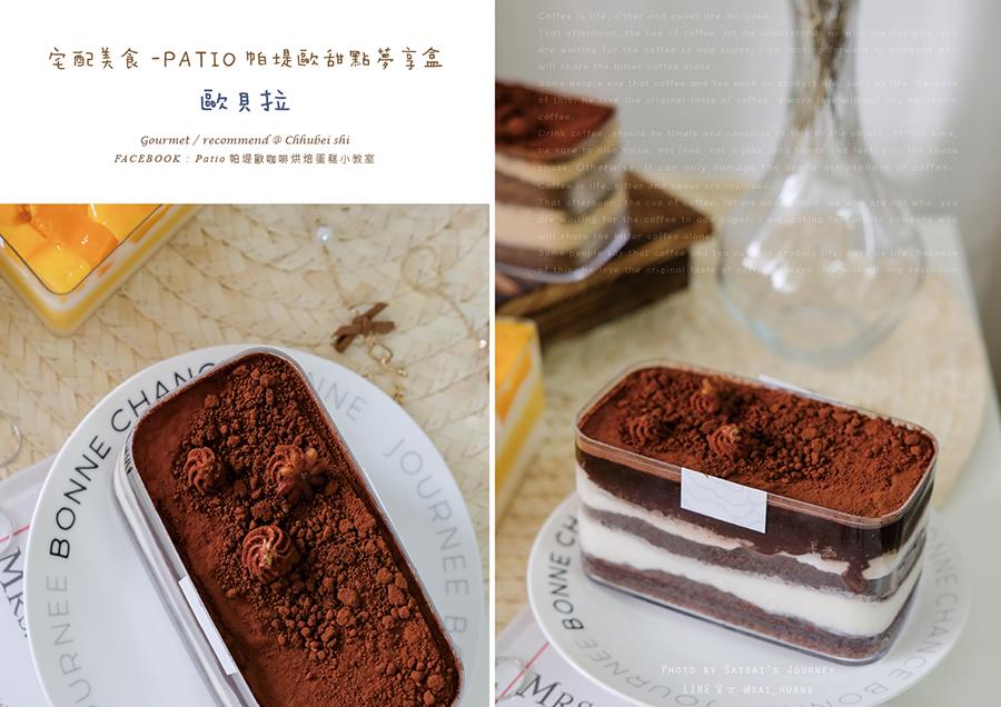 PATIO帕堤歐甜點夢享盒宅配甜點小蛋糕水果蛋糕 歐貝拉 06.png