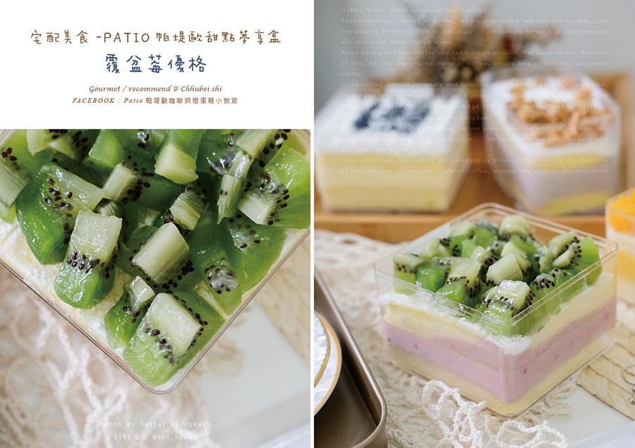 PATIO帕堤歐甜點夢享盒宅配甜點小蛋糕水果蛋糕 覆盆莓優格 07.png