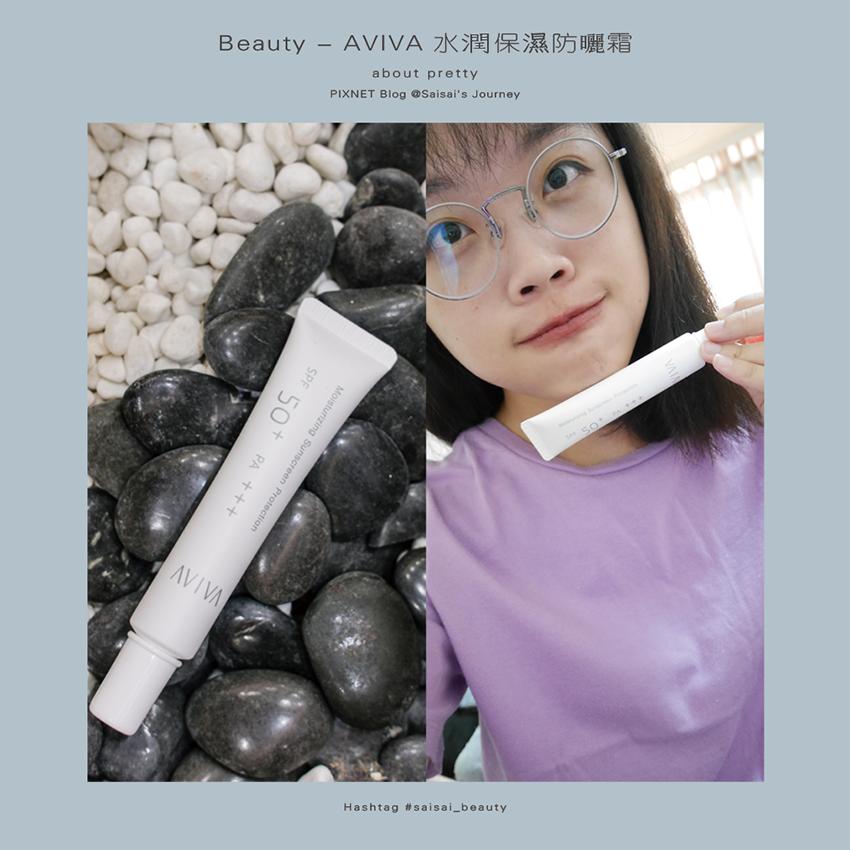 AVIVA水潤保濕防曬霜01.png