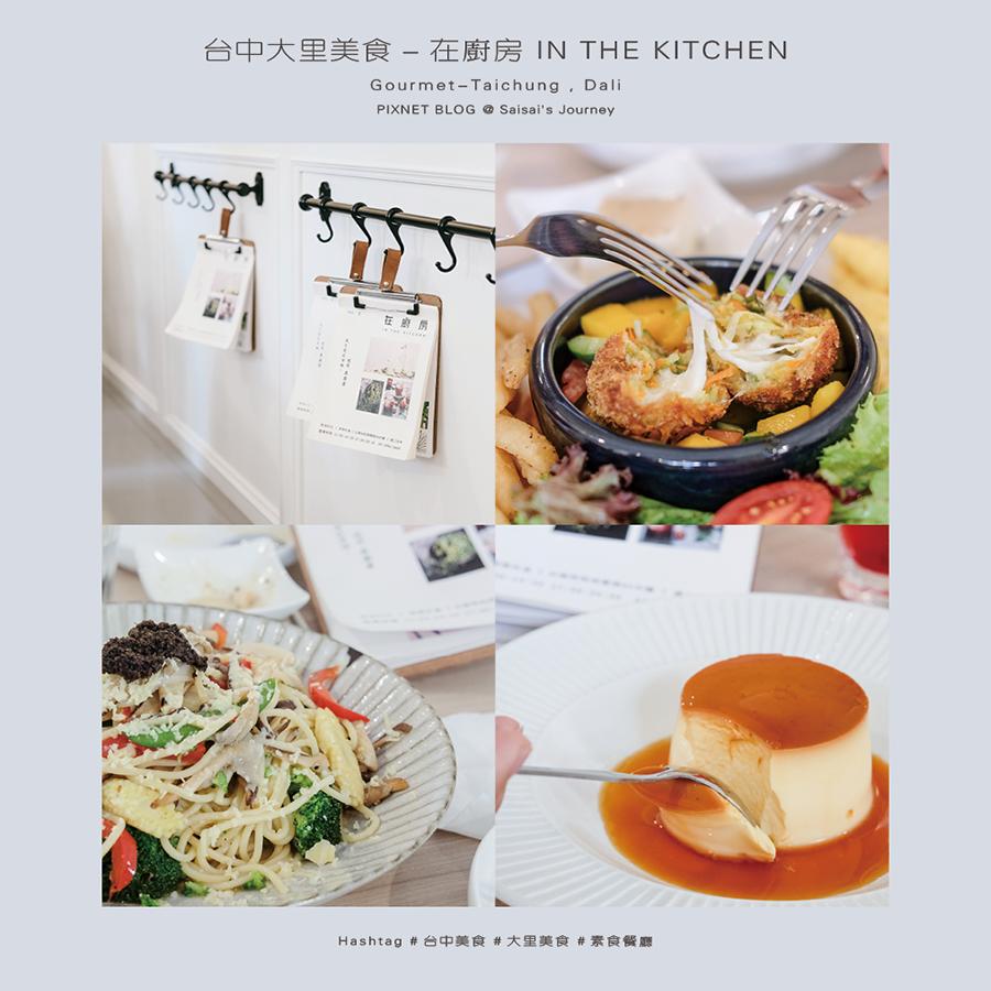 在廚房大里美食台中素食餐廳推薦 01.png