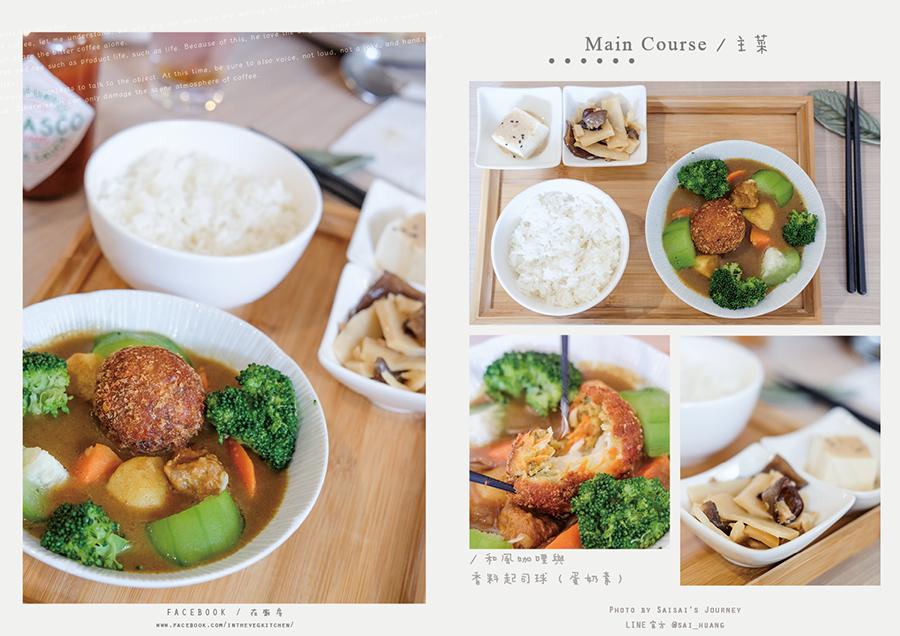 在廚房大里美食台中素食餐廳推薦 06.png