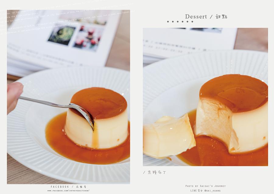 在廚房大里美食台中素食餐廳推薦 12.png
