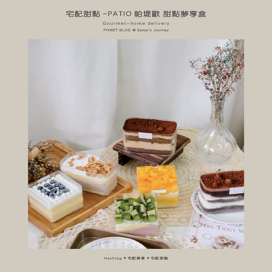 PATIO帕堤歐甜點夢享盒宅配甜點小蛋糕水果蛋糕 -01拷貝.png