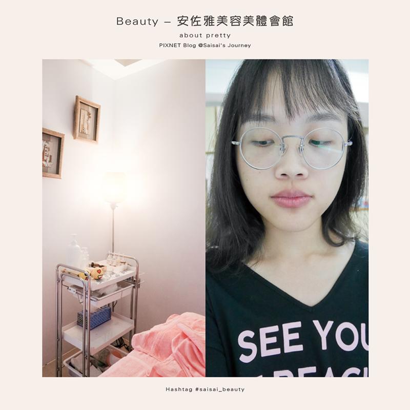 安佐雅美容美體會館 01.png
