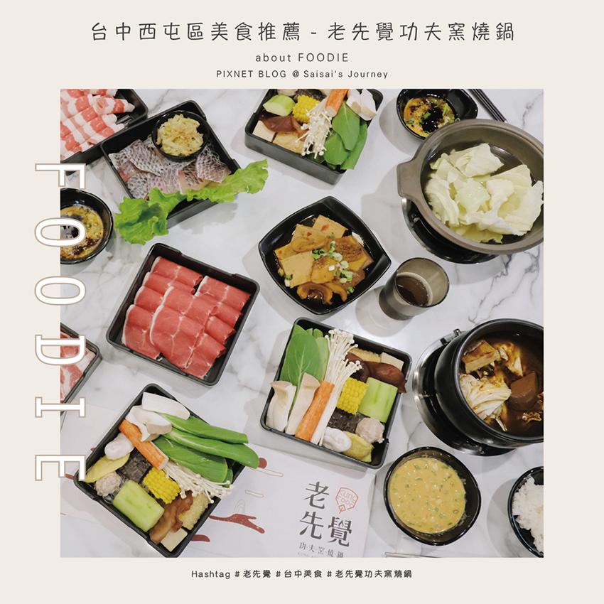 老先覺功夫窯燒鍋台中美食西屯區美食-0封面.png