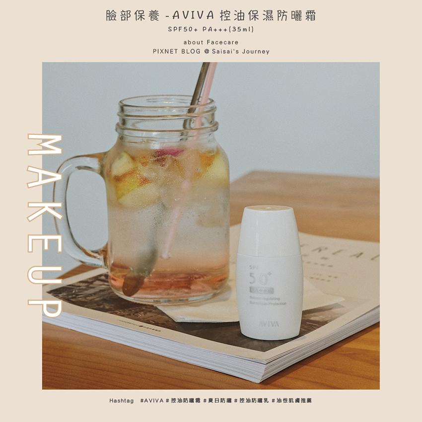 AVIVA控油保濕防曬霜01.png