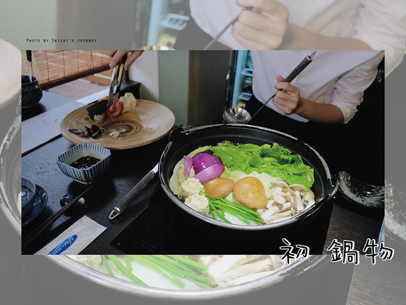 台中西區美食 初鍋物 台中火鍋推薦 07.png