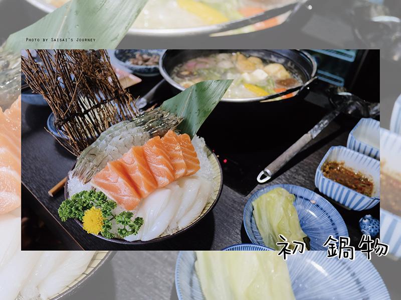台中西區美食 初鍋物 台中火鍋推薦 08.png