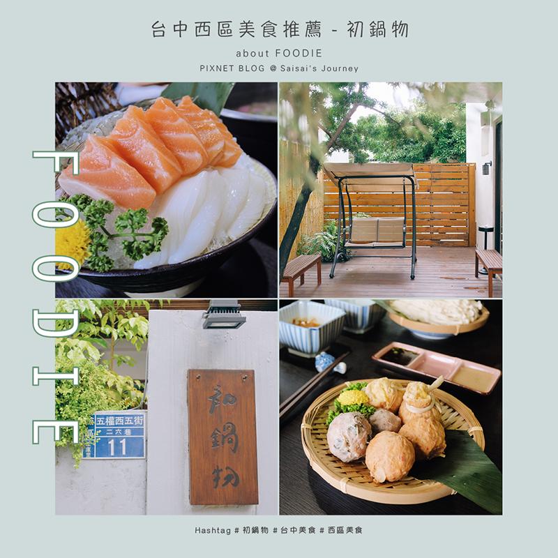 初 鍋物 True Shabu|無添加調味的天然鍋物 ♥ 位於台中美術館附近、寵物友善餐廳