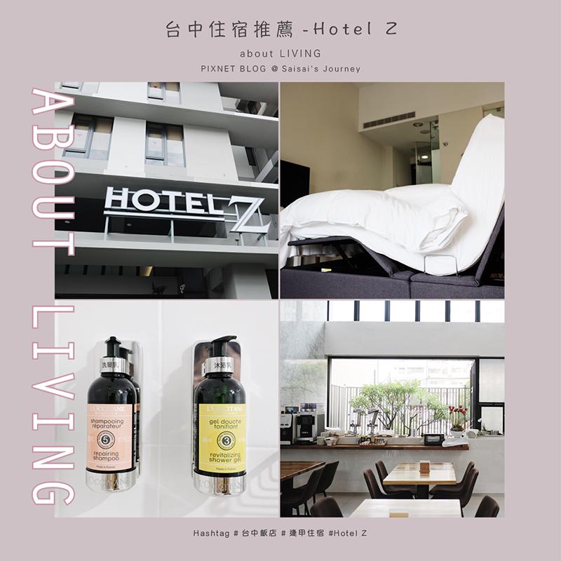 HOTEL Z 台中住宿逢甲住宿推薦 逢價平價飯店 封面.png
