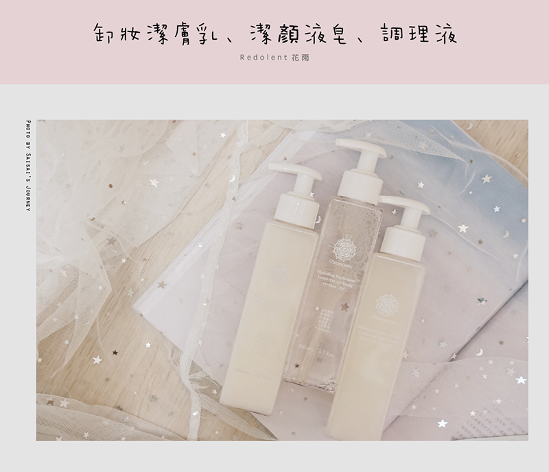 Redolent花雨臉部保養品推薦 01.png
