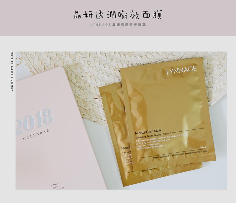 LYNNAGE晶妍透潤時光精萃簡單保養01.png