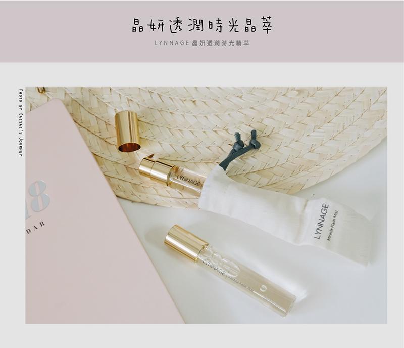 LYNNAGE晶妍透潤時光精萃簡單保養11.png