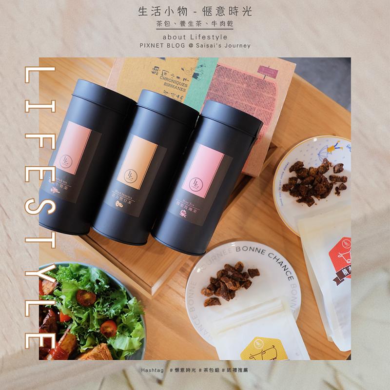 愜意午茶養生茶牛肉乾送禮黑豆茶玫瑰茶牛蒡茶 01.png