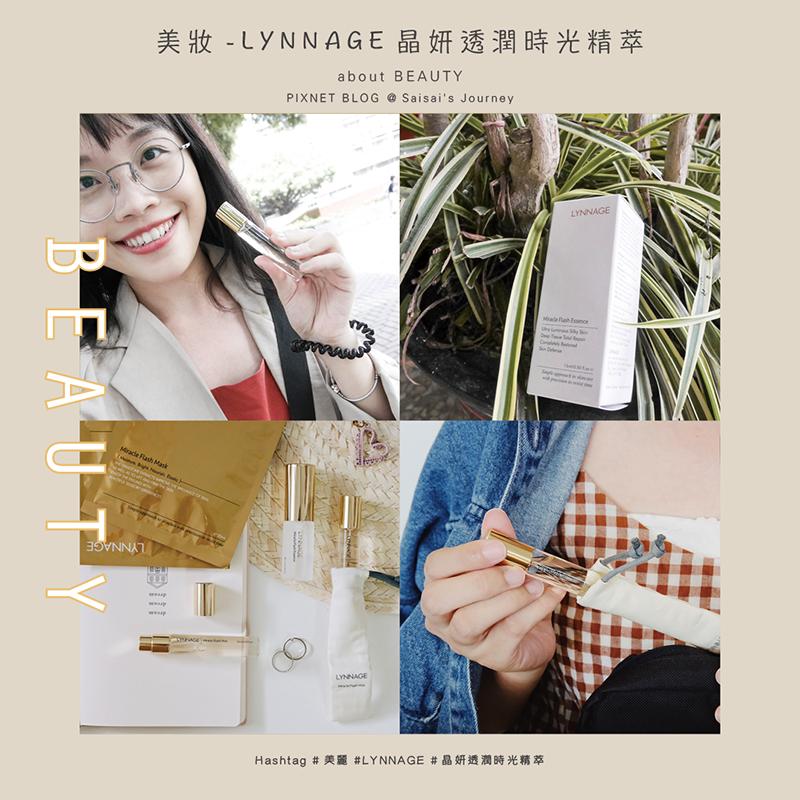 LYNNAGE晶妍透潤時光精萃簡單保養 封面.png