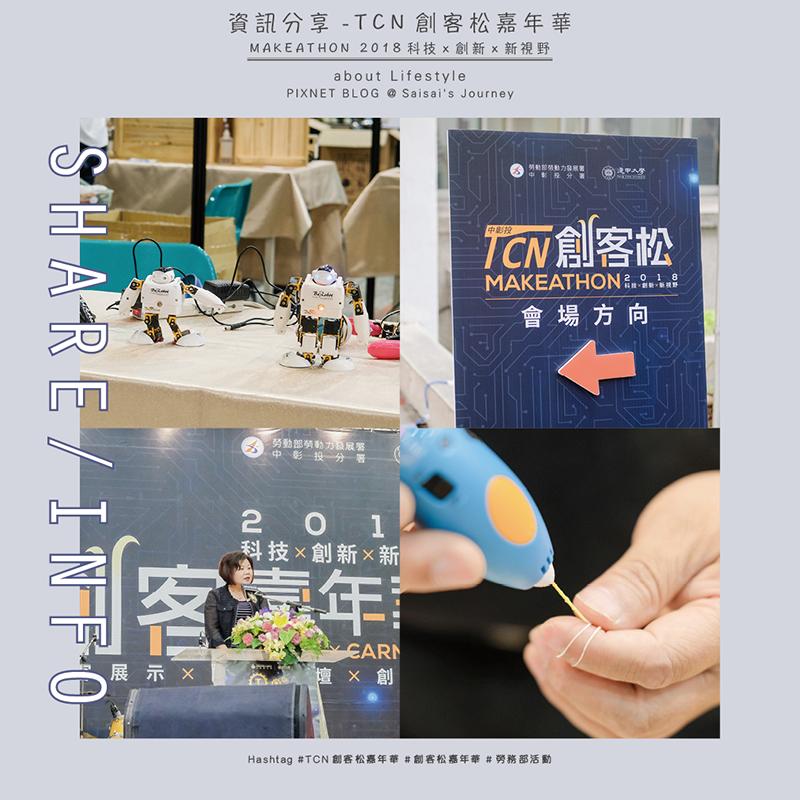 2018TCN創客松嘉年華創客活動01.png