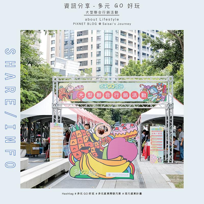 多元GO好玩大型聯合行銷活動 01.png